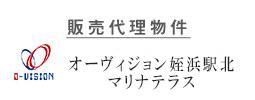 o-vision姪浜駅北マリナテラス